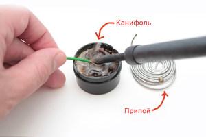 Как паять провода паяльником
