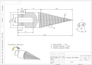 Особенности изготовления винтового дровокола своими руками