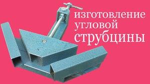 Угловая струбцина: конструкция и применение