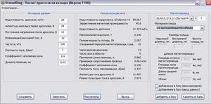 Расчет силового трансформатора онлайн калькулятор