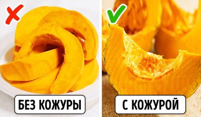 Как правильно есть тыкву